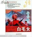 中华红色教育连环画:白毛女 9787531048732 河北美术 张庚,等 绘