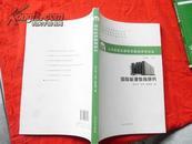 北京能源发展研究基地学术论丛----国际能源教育研究 (作者签名本)