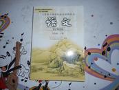 初中语文课本《语文九年级下册》