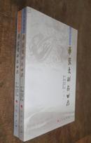 华夏文明在甘肃(创新发展卷)上下册   货号87-8