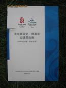 北京奥运会残奥会交通图选集