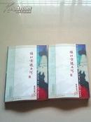 读北京游西城-西城故事