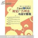 CorelDRAW视觉广告理念与设计教程(附光盘)