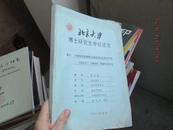 中国乡村治理模式变迁的社会资本分析  4716