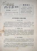 风雷激资料 第4辑 1967年7月  周总理、聂副总理谈叶剑英;周总理谈陈永贵、王国藩;潘复生谈宋任穷