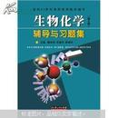 生物化学辅导与习题集(第3版)