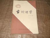 古地理学    陕西师范大学出版社