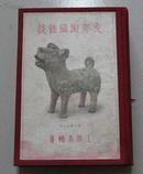 支那陶瓷杂谈(红色布面精装,昭和五年即1930年初版,多彩图品好,有一枚漂亮版权票)