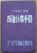 一九五二年度《采运作业手册》(东北人民政府护林部森林工业总局)