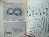 稀见民国期刊:学生杂志(第五卷 第1--6、9--11号)孔网限制只能上传12张图片【仔细看图片】