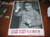 """文化大革命期间的丝织画像:《伟大的导师伟大的领袖伟大的统帅伟大的舵手毛主席万岁》(129*177,少见,保证为当时制作,底部""""四个伟大""""红字绣制,正面10品)"""