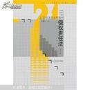 侵权责任法  第三版 张新宝著  中国人民大学出版社