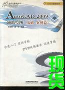 AutoCAD 2009辅助绘图(基础案例篇) 缺光盘