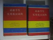 最新学生实用英汉词典+最新学生实用英汉词典(修订版)2本