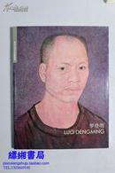 贵州大学艺术家画库:罗登明(小八开画册 画家罗登明签名赠画家段七丁先生)