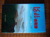 河北自助游(硬精装全部铜版纸印刷配彩图2002.5一版一印463页)