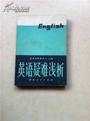 高中代用课本一、二册英语疑难浅析