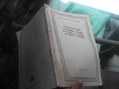 52年俄文原版书:铇削大切面时钢的快速镟磨法