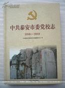 中共泰安市委党校志1950-2010