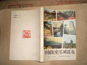 中国历史名城巡礼(爱国主义教育丛书)84年1版1印