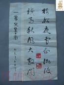 ◆叶一苇书法专场◆◆印迷林乾良旧藏---编746【小不在意】◆ 2 夜雪