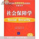 高等学校应用型特色规划教材·经管系列·社会保障学