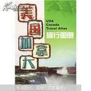 美国加拿大旅行图册(广东省地图出版社编制 广东省地图出版社 彩色图文版)