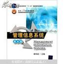 普通高等教育十一五国家级规划教材·信息管理与信息系统专业教材系列:管理信息系统(第6版)