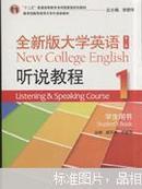 全新版大学英语听说教程. 1. 学生用书. 1. Students book