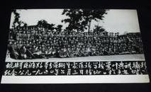 皖北军医滁县军医卫生处医务学校毕业典礼、摄影。纪念公元一九五0年六月三日校址:来安城   老照片