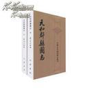 .元和郡县图志(全二册,中国古代地理总志丛刊)