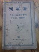 马列主义丛书   列宁著  共产主义运动中的左派幼稚病  1950版