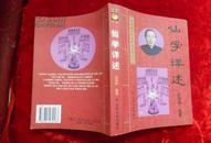 仙学详述    中华道家修炼著述系列之一