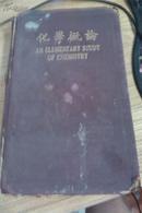 化学概论《民国旧书》