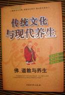 传统文化与现代养生--佛、道教与养生(2005年第2印)18开