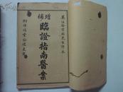 民国石印线装版 增补临证指南医案 全书八卷八册全合售