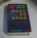 最新英汉商贸实用辞典