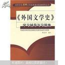 《外国文学史》学习辅导与习题集 张志如 齐鲁书社 9787533317713