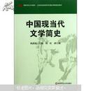 中国现当代文学简史  杨剑龙 华东师范大学出版社 9787561749104