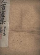 名人书画集【第十二集】线装珂罗版;见书影