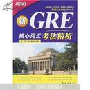 新东方·GRE核心词汇考法精析