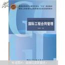 国际工程合同管理