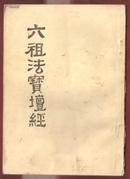 六祖法宝坛经(影印本)