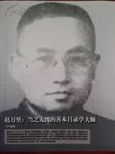 2011年7月《出版人》(往事专栏:赵万里--当之无愧的善本目录学大师)
