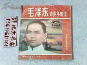 毛泽东青少年时代