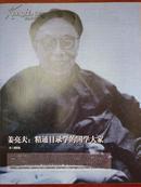 2011年6月《出版人》(往事专栏:姜亮夫--精通目录学的国学大家)