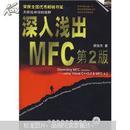 深入浅出MFC(第2版  无光盘)