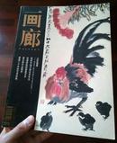 齐白石书画专题(画廊--大匠遗墨--北京市文物公司藏齐白石作品选萃2专辑)