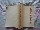 毛泽东书信选  1984年1月济南 一版一印