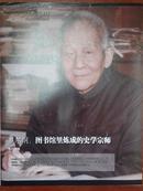2011年3月《出版人》(往事专栏:罗尔纲--图书馆里炼成的史学宗师)